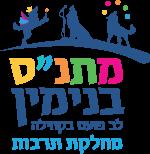 לוגו תרבות מתנ״ס בנימין